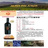 智利羊驼美乐干红葡萄酒东莞进口红酒葡萄酒招商