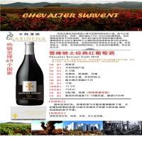 雪峰骑士经典干红葡萄酒