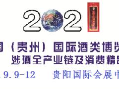 2021第十一届中国(贵州)国际酒类博览会
