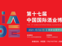 2021第十七届中国国际酒业博览会