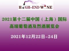 2021第十二届中国(上海)国际高端葡萄酒及烈酒展览会