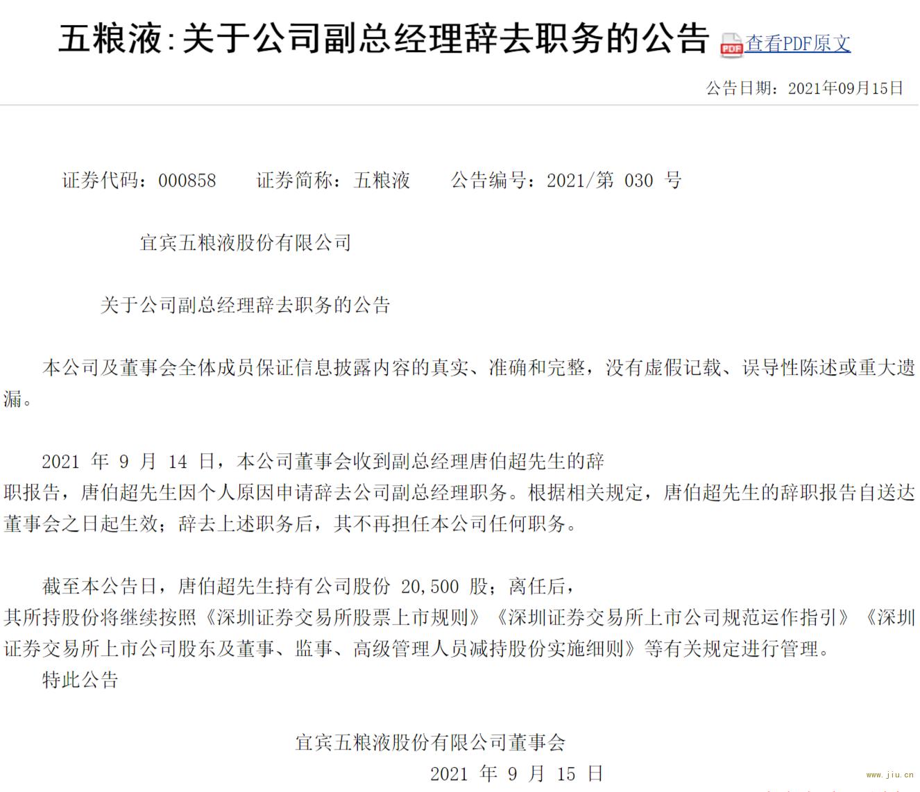 唐伯超因个人原因辞任五粮液股份公司副总经理